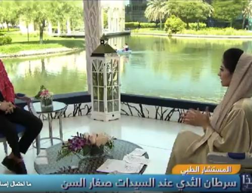 Dubai television interview about modern therapy for breast cancer prevention- . قاسم ابوبكر أخصائي الجراحة التجميلية بالليزر – Dr Qasim – Cosmetic Laser Surgery Specialist